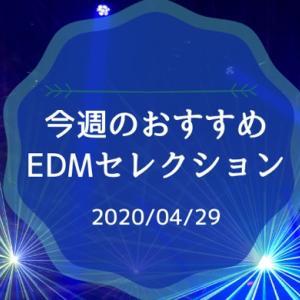 今週のおすすめEDMセレクション【2020/04/29】