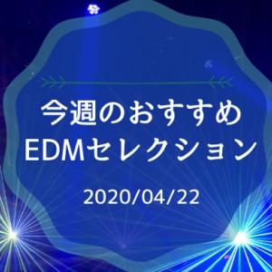 今週のおすすめEDMセレクション【2020/04/22】