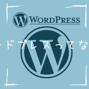 【優しく教えるよ】ワードプレス(WordPress)って?