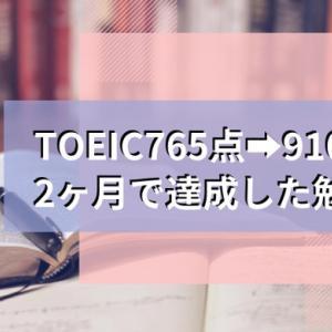 【TOEIC】765点だった僕がたった2ヶ月で910点を達成した方法