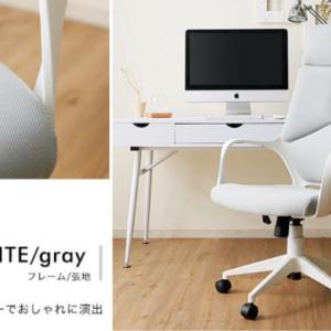 【テレワーク】おしゃれで白い椅子がやっと買えた(LOWYA)