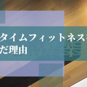 【ジム選び】エニタイムフィットネスに入会した理由