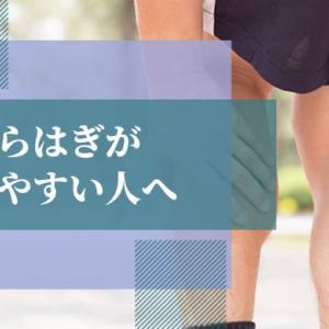 【サッカー】ふくらはぎがつりやすい人にオススメの予防対策