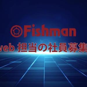 Fishmanの社員になりたい方募集!!