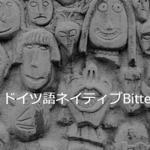 【完全版】ドイツ語ネイティブ Bitte の使い方11選