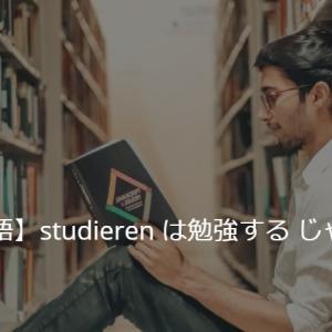 【ドイツ語レッスン】なぬ?studieren は「勉強する」じゃない、だと?studieren lernen「本当の」違い