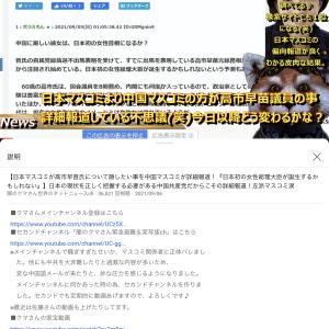 日本を救う自民党総裁は、
