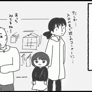 サンちゃんの初買い②