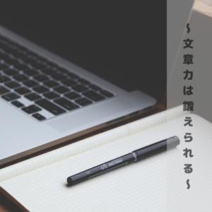ブログで文章力を鍛えるには?【インプット2割・アウトプット8割】