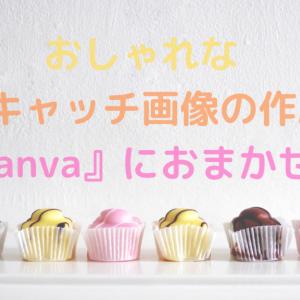 【無料】アイキャッチ画像の作成に『Canva』がおすすめな5つの理由!