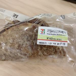 【おすすめ】セブンのコク旨みのもちもちお好み焼きパンのレビュー!