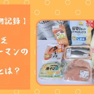 【スーパーでのお買い物記録】貧乏サラリーマンの食費とは?