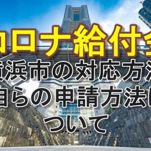 コロナ給付金横浜市の対応方法と自らの申請方法のについて