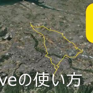 【最新版】3Dルートシェアアプリ「Relive」の使い方