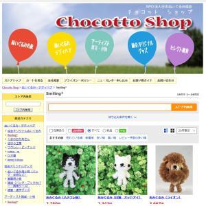 [委託販売先] Chocotto shop