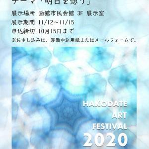 [函館アートフェスティバル2020] 開催と出展者募集のお知らせ♪