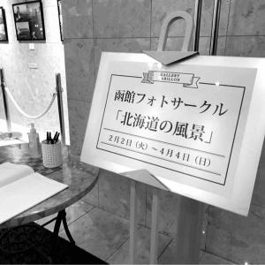 明日からの函館フォトサークルの合同写真展に参加させていただきます♡