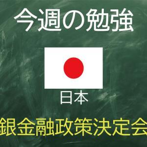 日銀金融政策決定会合 【経済指標講座 2020年7月13日~7月17日】