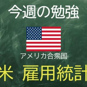 経済指標の王様!米 雇用統計!【経済指標講座 2020年8月3日~8月7日】