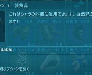 【Ark:Survival Evolved】イベントスキンづくり!【Crystal Isles】