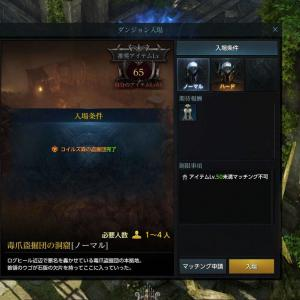 【LOST ARK】初のID!【MMO】