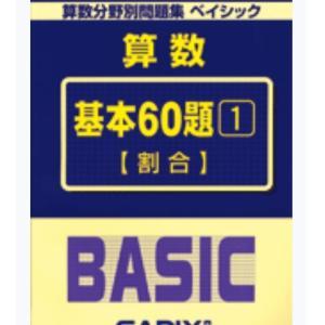 【第5回】四谷大塚。Aコースの偏差値60とは。【小5。夏休み。その2。】