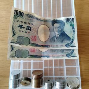 【臨時収入!!】断捨離で得たお金こんな使い方しました