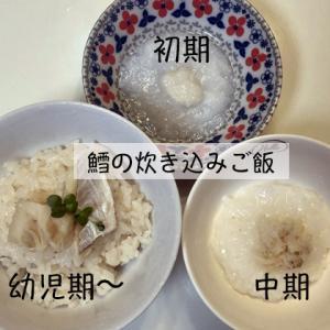 【炊飯器で離乳食】鱈の炊き込みごはん