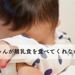赤ちゃんが離乳食を食べてくれない!?