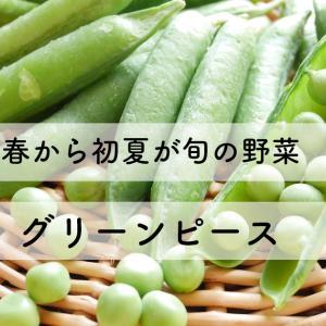 【春〜初夏が旬】グリーンピースの栄養と調理法 離乳食での注意点
