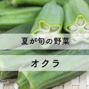 【6月〜8月が旬】オクラの栄養と調理法 離乳食での注意点