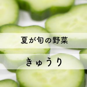 【6月〜8月が旬】きゅうりの栄養と調理法 離乳食での注意点