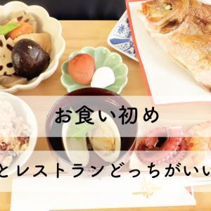 お食い初め・百日祝い 自宅とレストラン どっちがいいの?