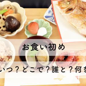 お食い初め・百日祝い 由来、いつ、誰と、何をする?