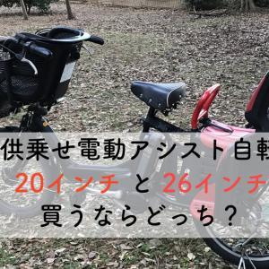 子供乗せ電動アシスト自転車 20インチと26インチ 買うならどっち?