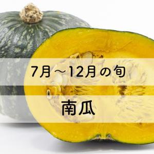 【7月〜12月が旬】南瓜の栄養と調理法 離乳食での注意点