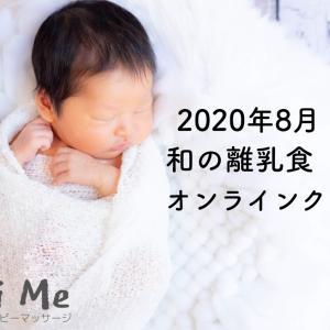 【募集開始】2020年8月・和の離乳食オンラインクラス