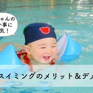 ベビースイミングは赤ちゃんにおすすめ