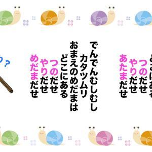 """カタツムリの""""つの""""・""""やり""""・""""めだま""""はどこ?"""