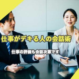 仕事ができる人の話し方!仕事で評価される上手な会話のコツ4選