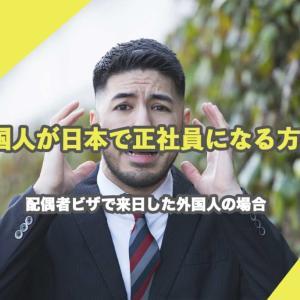 外国人(配偶者ビザ)が日本で就職!正社員を目指すためのステップ