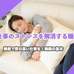 仕事のストレス解消は睡眠で!ストレスフリーで働くための睡眠術