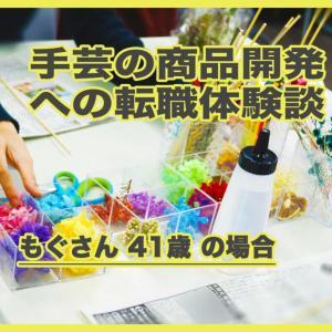 手芸業界の商品開発への転職体験談!クリエイティブな商品開発業界の現実は?