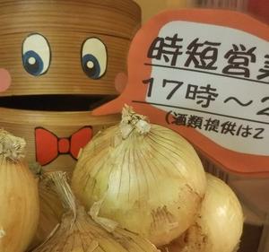 <茨musニュース>~時短営業のお知らせ(休業要請解除まで予定)~
