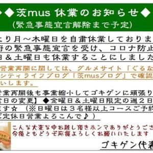 <茨musニュース>~休業のお知らせ(緊急事態宣言解除まで予定)~