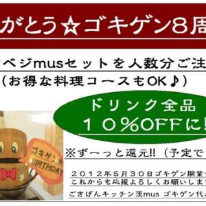 <茨musニュース>ありがとう☆ゴキゲン8周年の告知&さきめし茨木(#エール茨木)に参加登録しました