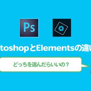 PhotoshopとElementsの違い:どっちを選んだらいいの?