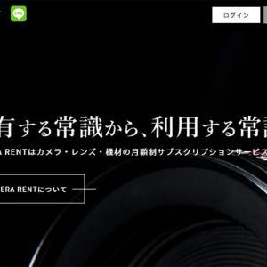 【じっくり試せる】月額定額制のカメラレンタル「カメラレント」