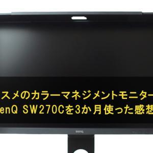オススメのカラーマネジメントモニター!BenQ SW270Cを3か月使った感想