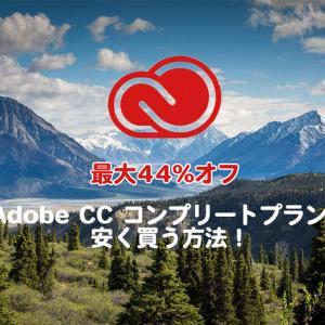 【最大44%オフ】Adobe CC コンプリートプランを安く買う方法